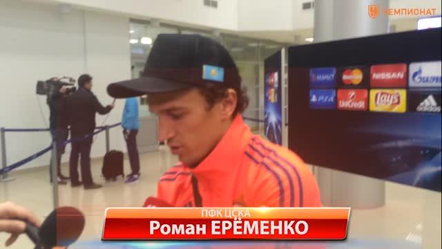 Интервью с Романом Ерёменко