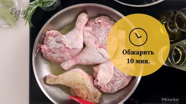 Цыпленок с розмарином