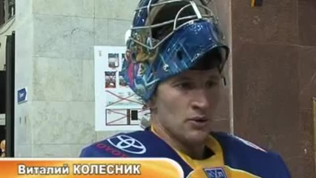 Виталий Колесник: «Показали хороший хоккей».