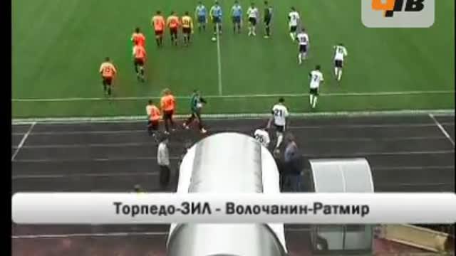 """""""Торпедо-ЗИЛ"""" - """"Волочанин-Ратмир"""" 3:0"""