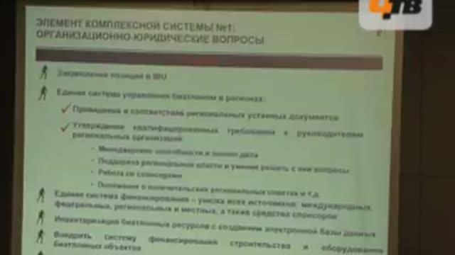 Программа развития биатлона в России.