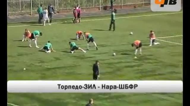 """""""Торпедо-ЗИЛ"""" - """"Нара-ШБФР"""""""