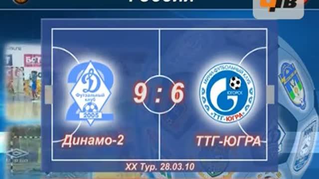 """""""Динамо-2"""" - """"ТТГ-Югра"""" 9:6"""