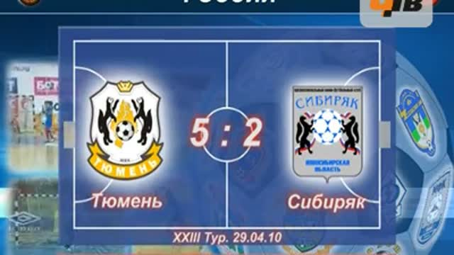 """""""Тюмень"""" - """"Сибиряк"""" 5:2"""