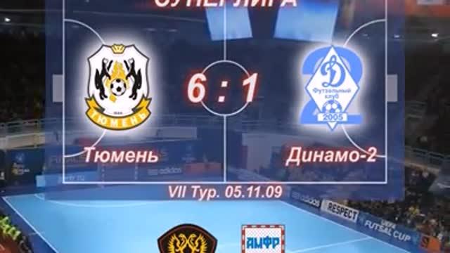"""""""Тюмень"""" - """"Динамо-2"""" 6:1"""