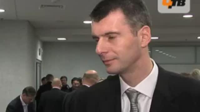 М.Прохоров: мне нравится...