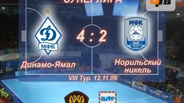 """""""Динамо-Ямал"""" - """"Норильский никель"""" 4:2"""