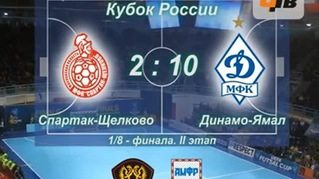 «Спартак-Щелково» – «Динамо-Ямал» 2:10