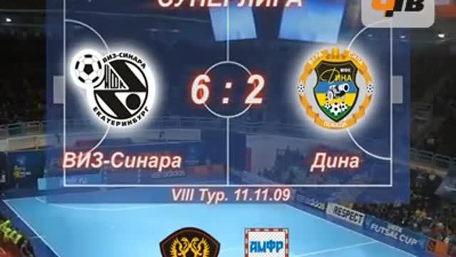 """""""ВИЗ-Синара"""" - """"Дина"""" 6:2"""