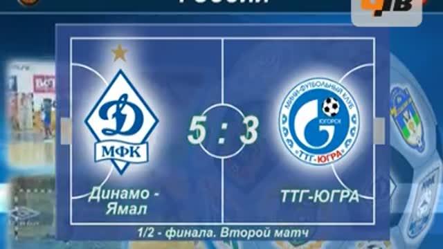 """Динамо-Ямал"" - ""ТТГ-Югра"" 5:3"