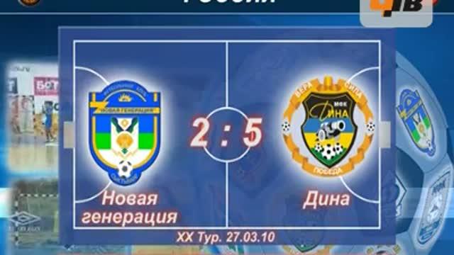 """""""Новая генерация"""" - """"Дина"""" 2:5"""