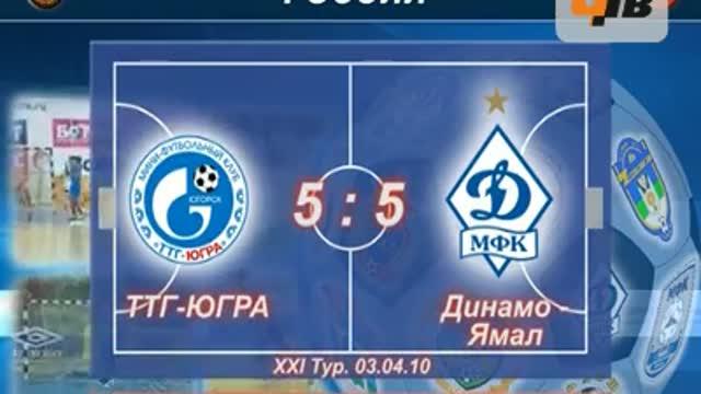 """ТТГ-Югра"" - ""Динамо-Ямал"" 5:5"