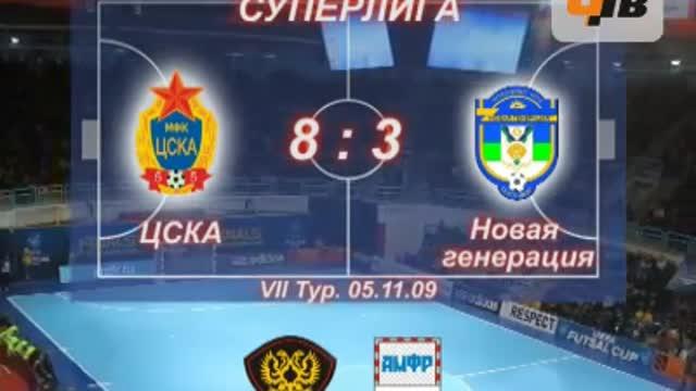 """ЦСКА - """"Новая генерация"""" 8:3"""