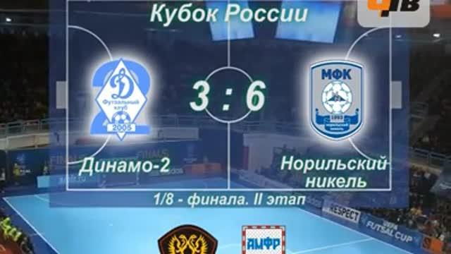 «Динамо-2» (Москва) – «Норильский никель» 3:6