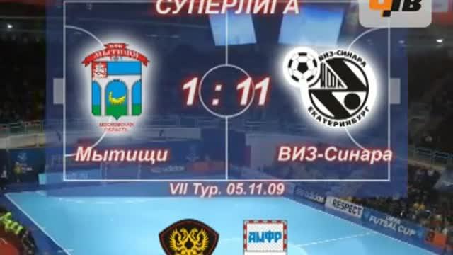"""""""Мытищи"""" - """"Виз-Синара"""" 1:11"""