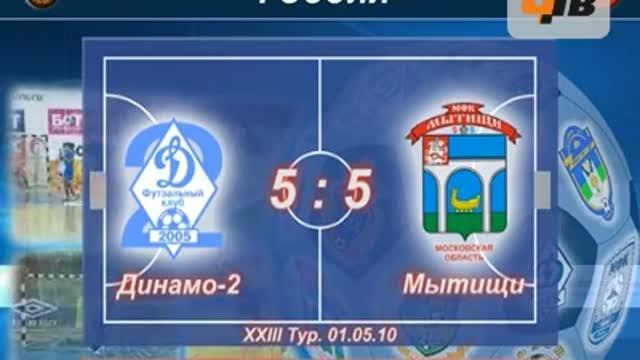 """Динамо-2"" - ""Мытищи"" 5-5"