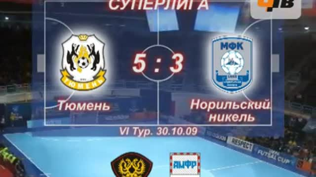 """""""Тюмень"""" - """"Норильский Никель"""" 5:3"""