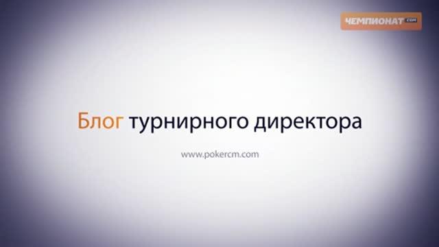 Смотреть онлайн покер чемпионат мира как играть в акулы в карты