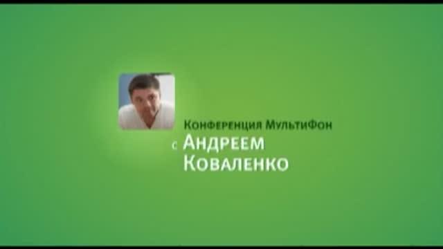 Конференция МультиФон с Андреем Коваленко
