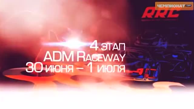 Видеоотчёт выступления класса GT-Rus
